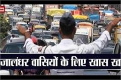 special news for jalandhar residents do this work before leaving home