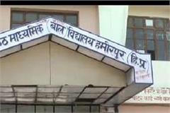 know which exam centers in hamirpur got the name of savitri bai phule