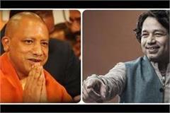 singer kailash kher praised cm yogi for film city said this is extraordinary
