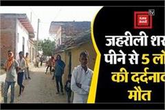 5 people died due to drinking poisonous liquor