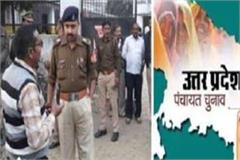 police is running a campaign to complete the panchayat elections successfully