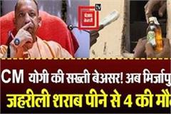 strictly ineffective of cm yogi now 2 die after drinking poisonous liquor