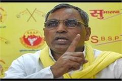 it was a big mistake to tie up with bjp omprakash rajbhar