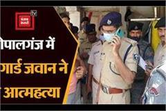 home guard jawan commits suicide in gopalganj