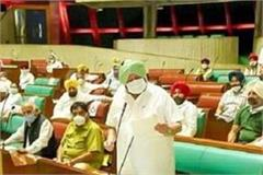water crises unanimous resolution pass on punjab assembly