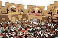 now mp assembly ban on indecent words