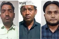 up ats arrested 3 rohingya in human trafficking used to enter india illegally