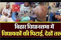 legislators beaten in bihar legislative assembly