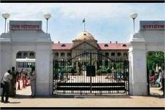 hc postponement of petitions challenging yogi government