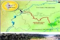 ken betwa link project shivraj and yogi sign river link