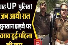 wow up police when woman s car broke down on the deserted highway midnight