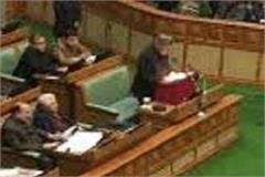 frbm act amendment 2021 passed in vidhan sabha despite opposition