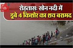 dead body of 4 teenagers found in son river