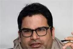 prashantkishor has joined me as my principal advisor