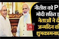pm modi greets nitish kumar on his birthday
