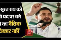 ram sundar rai does not have moral right to continue as minister tejashwi