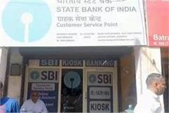 1 lakh 27 thousand robbery on pistol force from sbi s customer service center