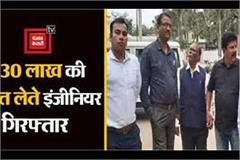 engineer arrested taking bribe of 1 30 lakh