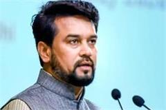 anurag thakur appreciate the modi government