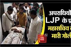 armed criminals shot dead ljp state general secretary in ara