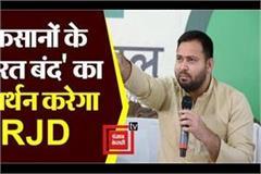 rjd will support bharat bandh tejashwi