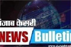 punjab wrap up punjab news update