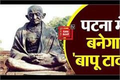 bapu tower to be built in patna with investment of 78 93 crores