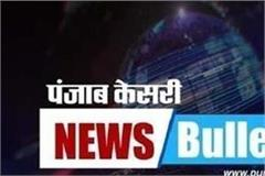 punjab wrap up news update