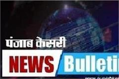 punjab wrap up read the big news of the day