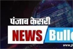 punjab news update