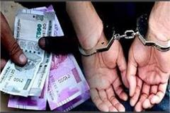 eow arrested mc officer for take bribe in gwalior
