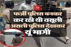 real police caught fake police in ratlaam