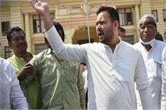 statement of tejaswi on tandava in bihar assembly