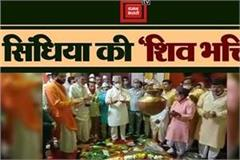 scindia engages in shiva devotion on mahashivaratri