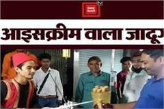 video of an ice cream man in indore goes viral