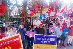 citu and kisan sabha protested against anti labor laws