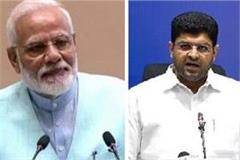 dushyant chautala said pm gave example of leading leadership