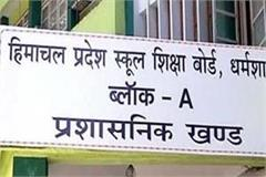 practical exam of candidates of 12th class will start from tomorrow