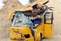 collision between school bus and tipper