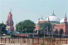 mathura order secured on the land of keshavdev temple on the issue of idgah