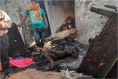 90 year old woman burn alive in bhopal