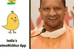 cm yogi created account on indigenous site  koo   message of digital india