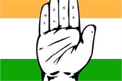 congress released list of candidates for mc elections
