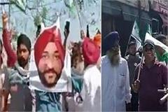 farmer angry minister and mla burnt effigy for not supporting