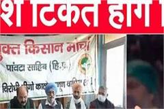 there will be a mahapanchayat of farmers on april 7