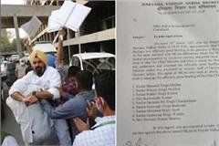 haryana files complaint against 9 mlas of punjab in police station
