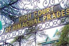 hc imposed cost of 50 thousand to female teacher