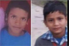 bodies of children who roamed on the bicycle were found in drain