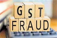 2 industries fined for cheating in gst