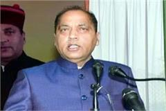 cm jairam target on congress leader